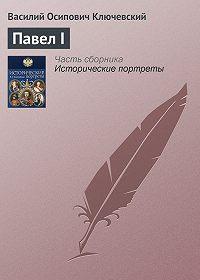 Василий Ключевский - Павел I