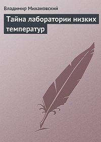 Владимир Михановский -Тайна лаборатории низких температур