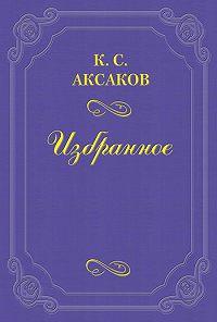 Константин Аксаков -О русском воззрении