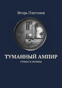 Игорь Платонов -Туманный ампир