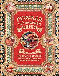 Андрей Сазонов -Русская кулинарная книга. Кушать подано!