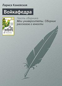 Лариса Каневская -Войкафедра