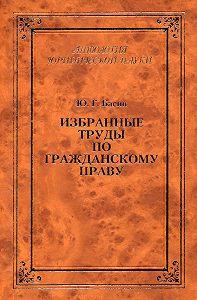 Юрий Басин -Избранные труды по гражданскому праву