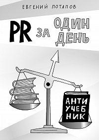 Евгений Потапов -PR за один день. Антиучебник
