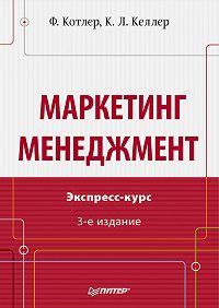 Филип Котлер -Маркетинг менеджмент. Экспресс-курс