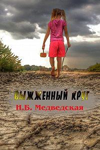 Наталья Медведская -Выжженный круг