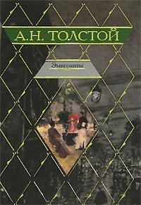 Алексей Толстой -Эмигранты