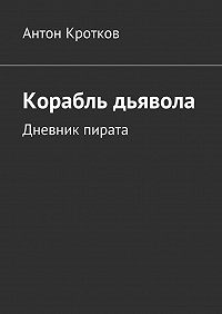 Антон Кротков -Корабль дьявола. Дневник пирата