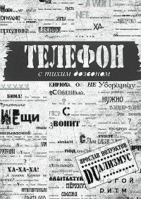 Ярослав Полуэктов -Телефон стихим дозвоном