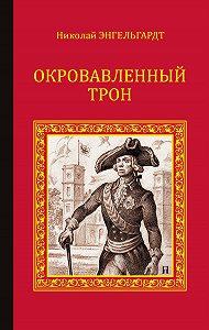 Николай Энгельгардт -Окровавленный трон