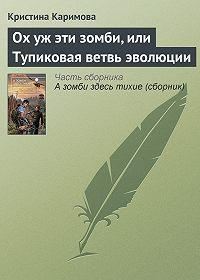Кристина Каримова -Ох уж эти зомби, или Тупиковая ветвь эволюции