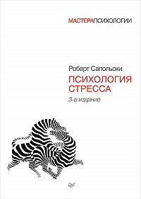 Роберт Сапольски -Психология стресса