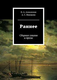Оксана Алексеенко, Анна Новикова - Раннее