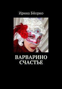 Ирина Бйорно -Варварино счастье