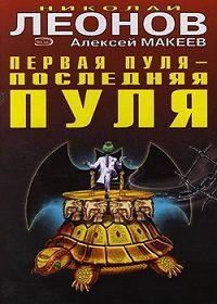 Алексей Макеев -Первая пуля – последняя пуля