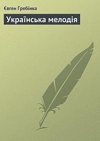 Євген Гребінка - Українська мелодія