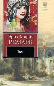 Эрих Мария Ремарк -Гэм