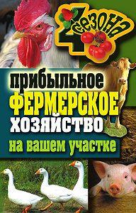 С. П. Кашин -Прибыльное фермерское хозяйство на вашем участке