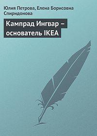 Юлия Петрова, Елена Борисовна Спиридонова - Кампрад Ингвар – основатель IKEA