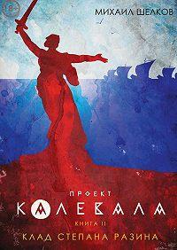 Михаил Шелков -Проект «Калевала». Книга2. Клад Степана Разина