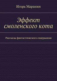 Игорь Маранин -Эффект смоленскогокота. Рассказы фантастического содержания