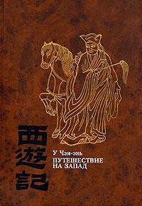 У Чэнъэнь -Путешествие на Запад. Том 1