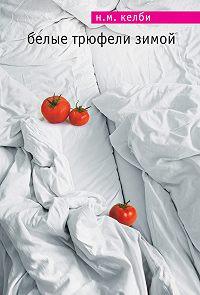 Н. М. Келби - Белые трюфели зимой