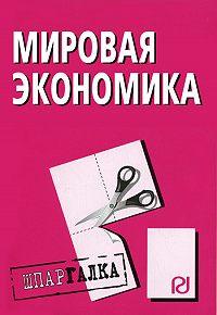 Коллектив Авторов -Мировая экономика: Шпаргалка