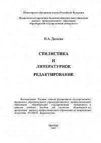 Ирина Дымова - Стилистика и литературное редактирование