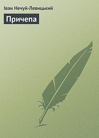 Іван Нечуй-Левицький -Причепа