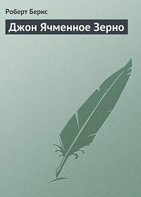 Роберт Бернс -Джон Ячменное Зерно