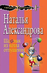Наталья Александрова -Шашлык из козла отпущения