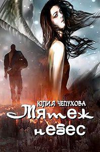 Юлия Чепухова - Мятеж небес