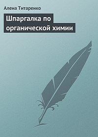 Алена Титаренко -Шпаргалка по органической химии