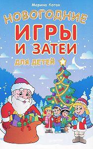 Марина Коган - Новогодние игры и затеи для детей