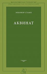 Элеонор Стамп -Аквинат