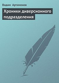 Вадим Артамонов - Хроники диверсионного подразделения