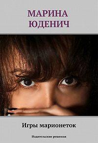 Марина Юденич -Игры марионеток