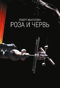 Роберт Ибатуллин -Роза и червь