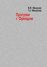Галина Макарова, Виктор Макаров - Прогулки с Фрейдом