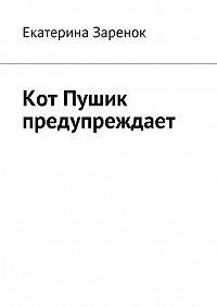 Екатерина Заренок -Кот Пушик предупреждает