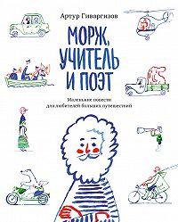 Артур Гиваргизов -Морж, учитель и поэт