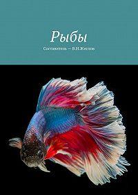 В. Жиглов -Рыбы