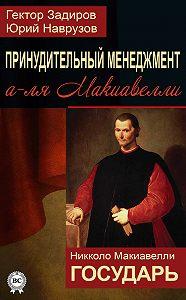 Никколо Макиавелли -Принудительный менеджмент а-ля Макиавелли. Государь (сборник)