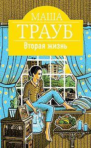 Маша Трауб -Вторая жизнь