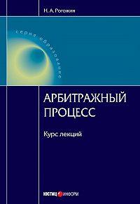 Н. А. Рогожин -Арбитражный процесс: курс лекций