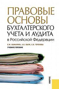 Елена Ашмарина -Правовые основы бухгалтерского учета и аудита в РФ