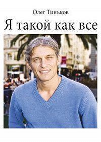 Олег Юрьевич Тиньков -Я такой как все