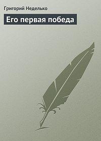Григорий Неделько -Его первая победа