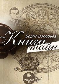 Борис Воробьев -Книга тайн